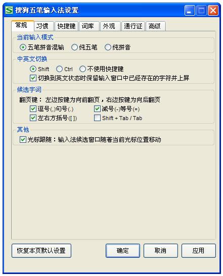 搜狗五笔输入法1.0版本推出并提供下载